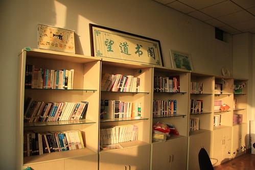 Wangdao Library