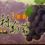 大村葡萄7