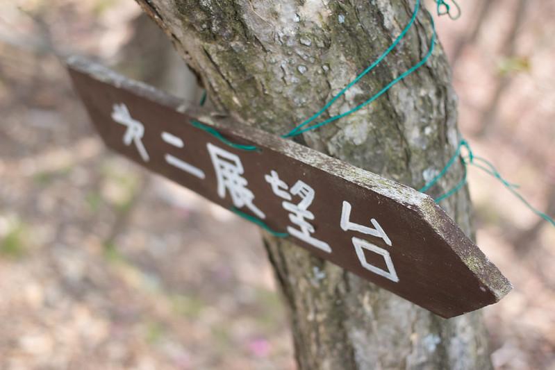 20160430-鳴神山-0248.jpg