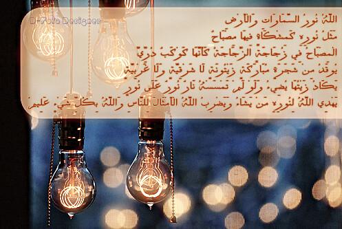 الله نور السماوات والأرض Allah God Is The Light Of S