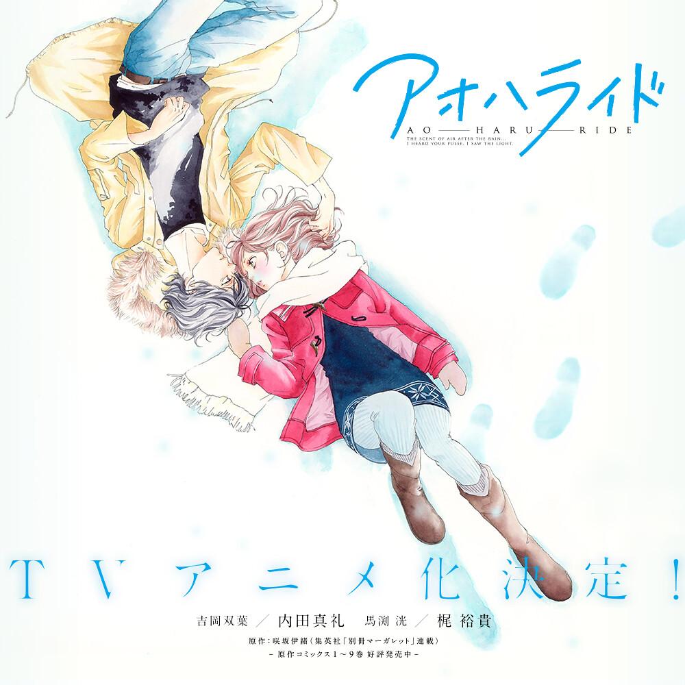 140111 - 漫畫家「咲坂伊緒」校園戀愛喜劇《閃爍的青春 AO-HARU-RIDE》將放送電視動畫版、主角聲優出爐!