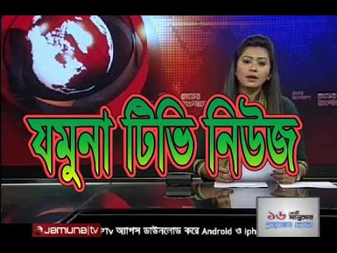 Jomuna TV Latest Bangla News 2017 March 3 Live BD News Tod