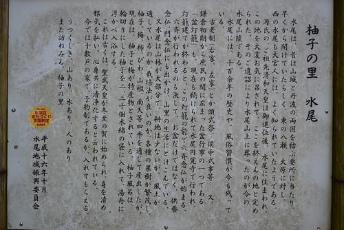 水尾 | by taoweblog