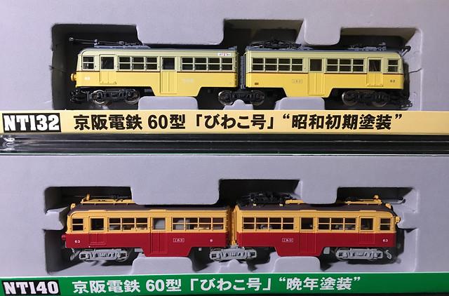 Keihan Ōtsu Lines: 60 Series Interurbans