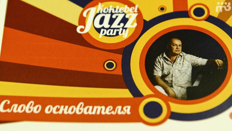 Koktebel Jazz Party (0)