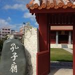 Kôshi byô Confucian temple in Naha