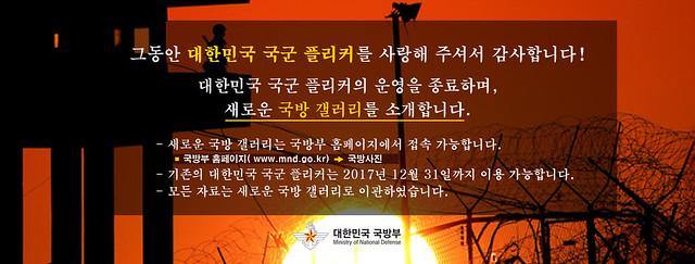 대한민국 국군 Republic Of Korea Armed Forces Flickr