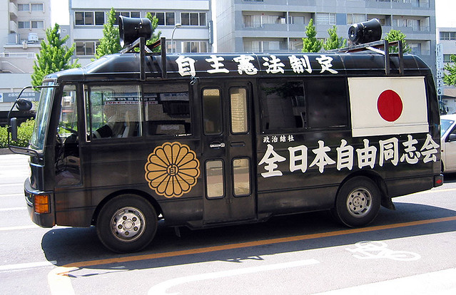 21419c8859 ... Japanese right wing truck