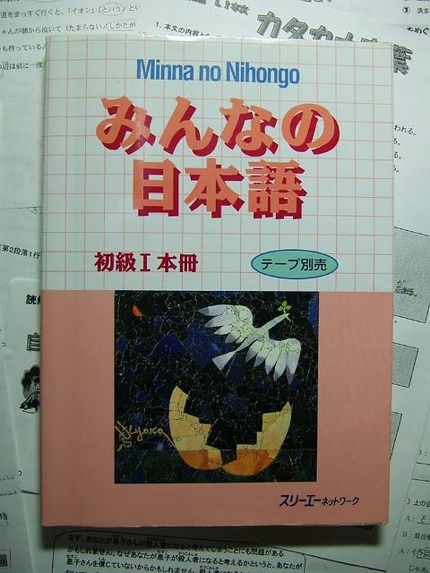 みんなの日本語(I) Entry level Japanese.