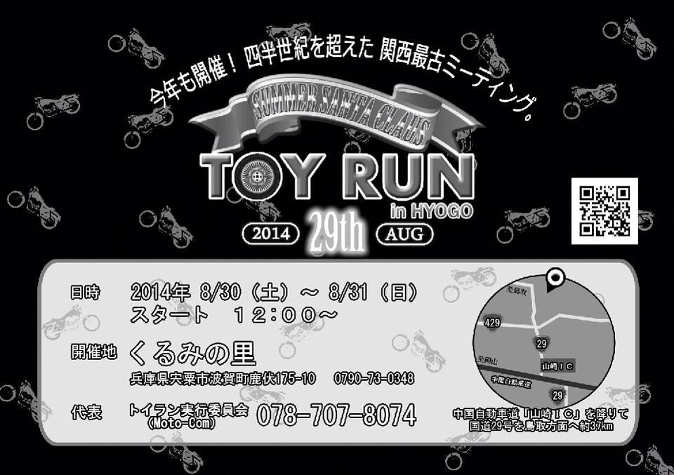TOYRUN2014 flyer back