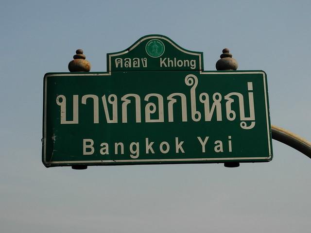 Cartel de Bangkok Yai Canal