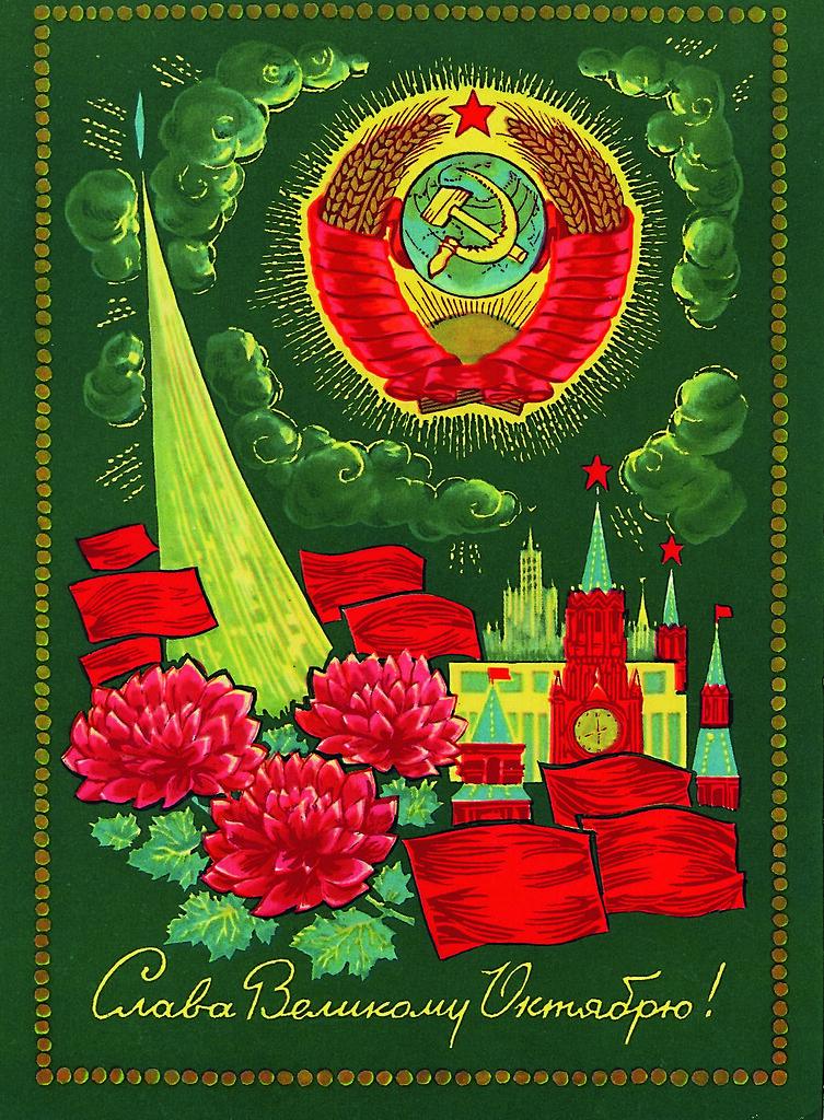 Дню свадьбы, слава октябрю открытки старинные