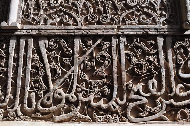 Calligraphie de stuc, médersa Bou Inania (XIVe siècle), Talaa Kbira, médina de Fès el Bali, Fès, Maroc.