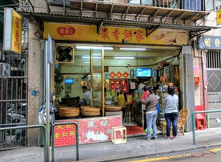 Almond Cookie Shop in Macau | by sstrieu