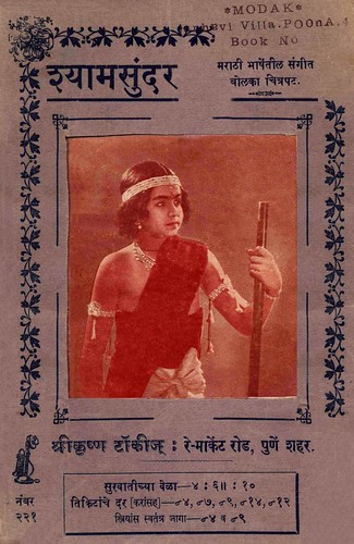 Shyam Sundar (without attribution)