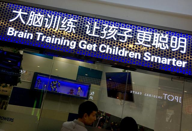 Brain Training Get Children Smarter