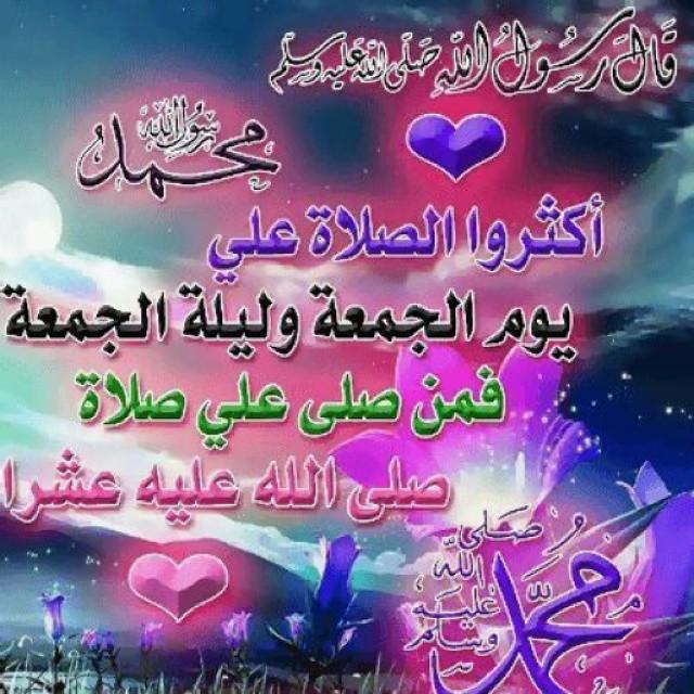 اللهم صلي وسلم وبارك على سيدنا محمد وعلى آله وصحبه أجمعين
