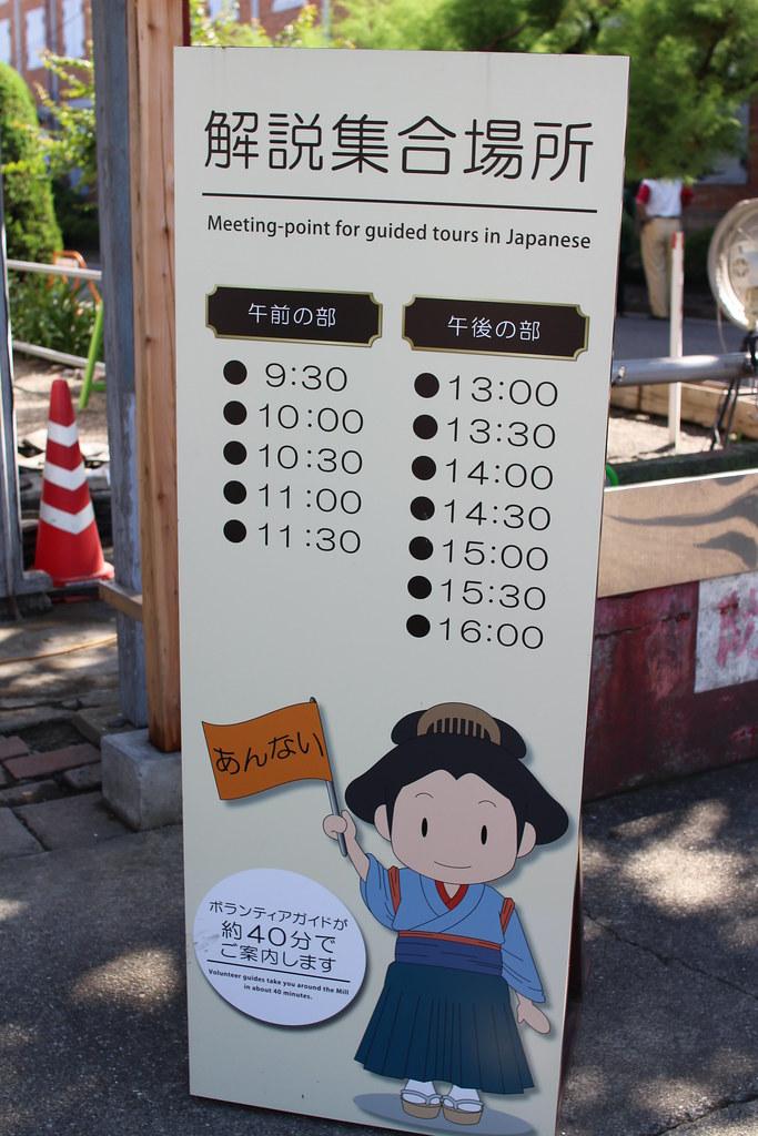 富岡製糸場_無料案内