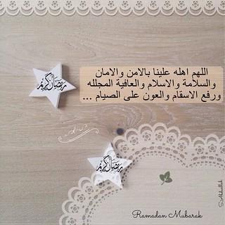 Duaa Ramadan دعاء رؤية هلال رمضان دعاء رؤية هلال رمضان Nooralkalemat Flickr