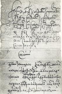 Cyrillic cursive  Mention the election of Mikhail Romanov