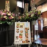 2017年2月5日 秋葉原からすぐ近く、ワテラスタワーの飲食街に『つきじ 若竹』というお店が2月1日にオープンしてました。魚料理を中心とした和食のお店みたいです。オープン記念のメニューもあってお得な感じです。