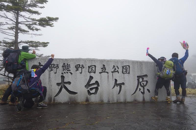 大台ヶ原の集合写真
