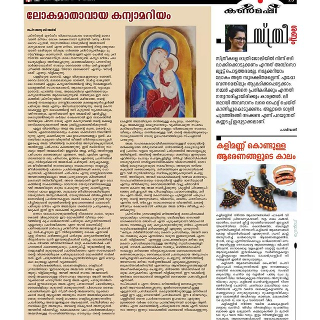 4PM Baharin newspaper/കണ്മഷി