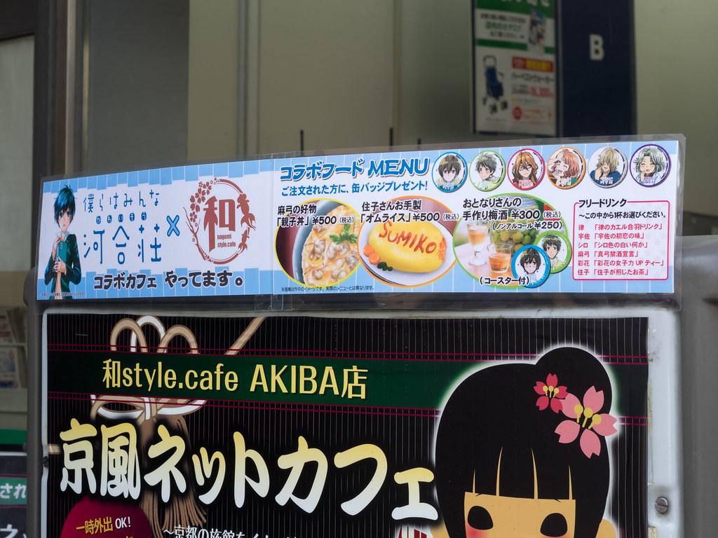 僕らはみんな河合荘 和nagomi Style Cafe コラボフードmenu 麻弓の好物