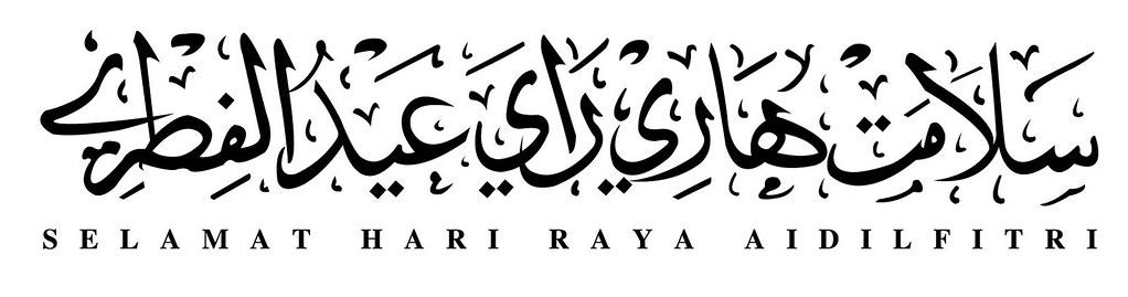 Selamat Hari Raya Khat Azizan Ibrahim Flickr