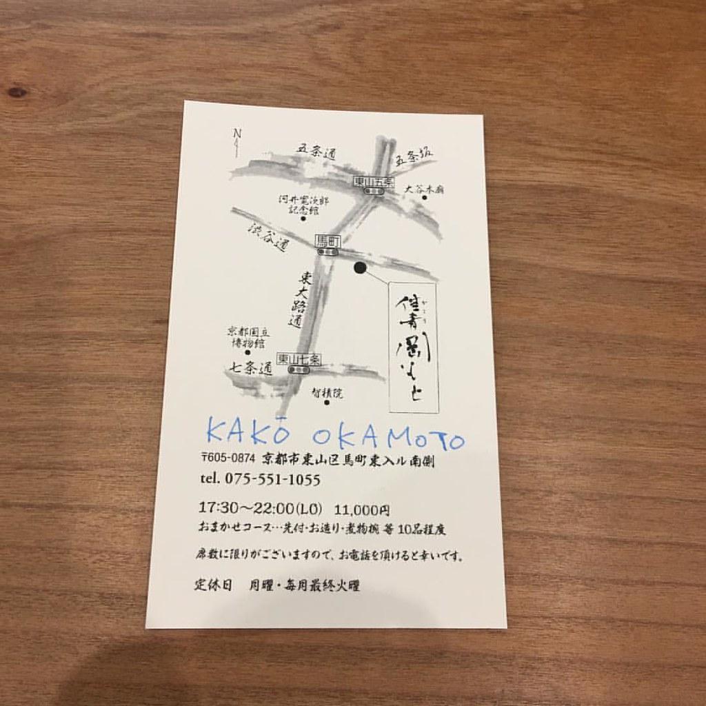 #kakookamoto #Kyoto #restaurant #oishi #Japanese food