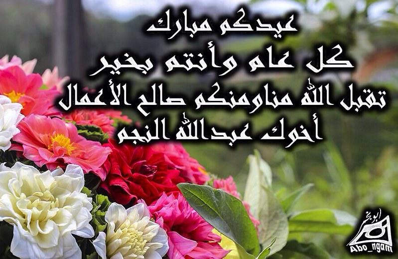 عيدكم مبارك اعاده الله علينا وعليكم باليمن والمسرات Flickr