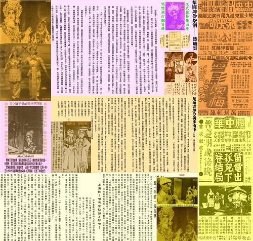 陸雲飛1939年曾往美加演粵劇,期間拍攝電影十多部,戰後回國,1948年在非凡响劇團任丑生。1949年在永光明劇團,著名青年班霸,名伶富朝氣、有實力、好技藝、好唱情,馳名見稱整個梨園界,任丑生至1959年,與呂玉郎、楚岫雲、小飛紅合稱四大天王天頂王牌大老倌,長期演出無間,持續合作十年之久,演出過無數膾炙人口的經典戲寶。觀眾稱讚他們好技藝、好唱情,讚譽陸雲飛為豆泥飛腔、楚岫雲為悅耳動聽攞命岫雲腔、呂玉郎為玉喉鏡腔、小飛紅為甜美紅腔,長期演出爆棚滿座,譽滿省港澳,受到戲劇界人士一致讚賞,給觀衆留下深刻的印象。 | by 聲色藝+唱做唸打翻超棒楚岫雲:戲迷團