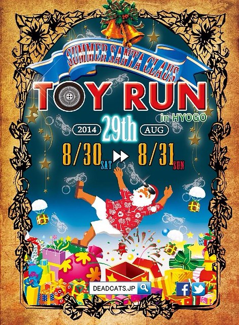 TOYRUN2014 flyer front