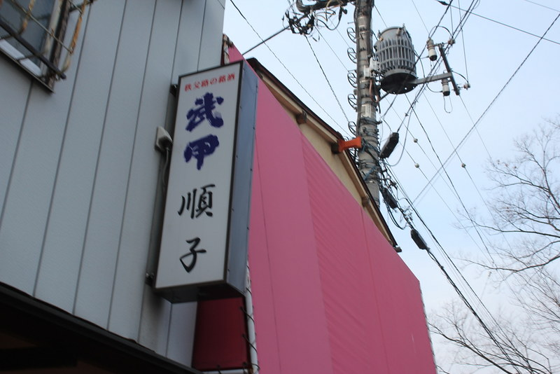 2014-02-01_00499_宝登山