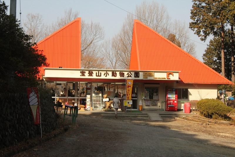 2014-02-01_00263_宝登山