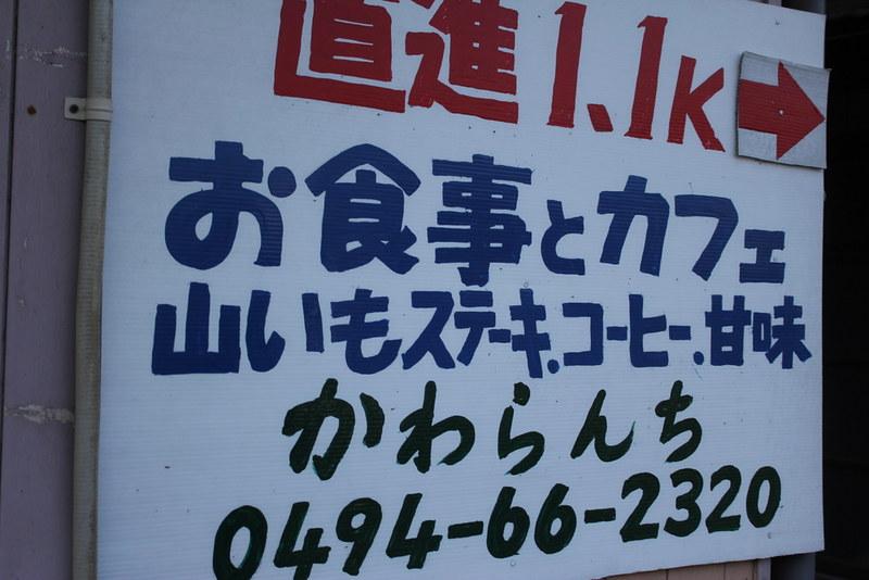 2014-02-01_00020_宝登山