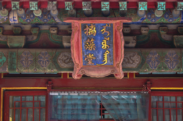 Bilingual plaque: Hall of Rectitude