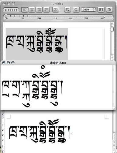 三套軟體處理藏文的狀況
