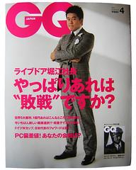堀江社長表紙の雑誌GQイメージ