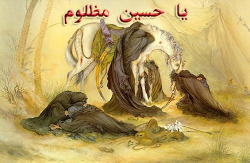 امام حسين (ع) : اگر دين نداريد لااقل آزاده باشيد .