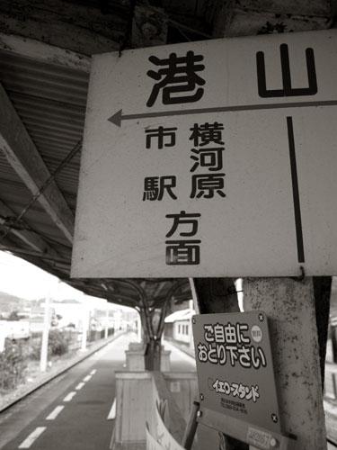 Minatoyama Station