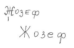 Joseph in Cyrillic