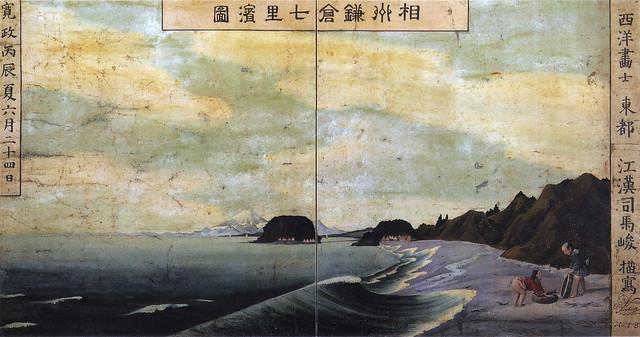 司馬江漢「相州鎌倉七里浜図」(1796)