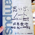 2002年春合宿の名残を食事した店で発見 SA380049