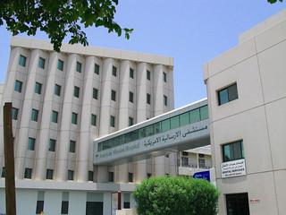 American Mission Hospital Bahrain | abcdz2000 | Flickr