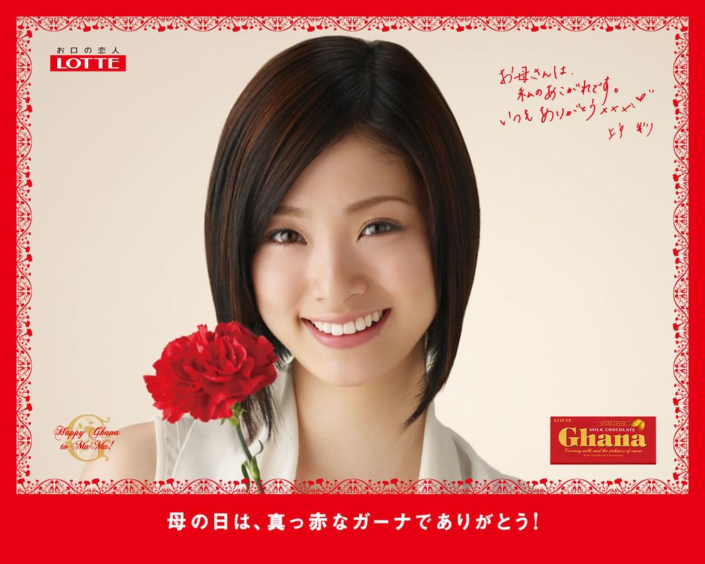 告曲_上戸彩|OA:2007.04.23~★代言商品:ガーナ★廣告名稱:母の日