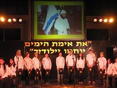 טקס ערב יום הזיכרון לשואה ולגבורה 2008 | by Harel High School