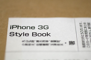 iPhone 3G Style Book | by maru5565