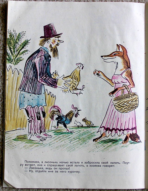 Russian children's book illustration
