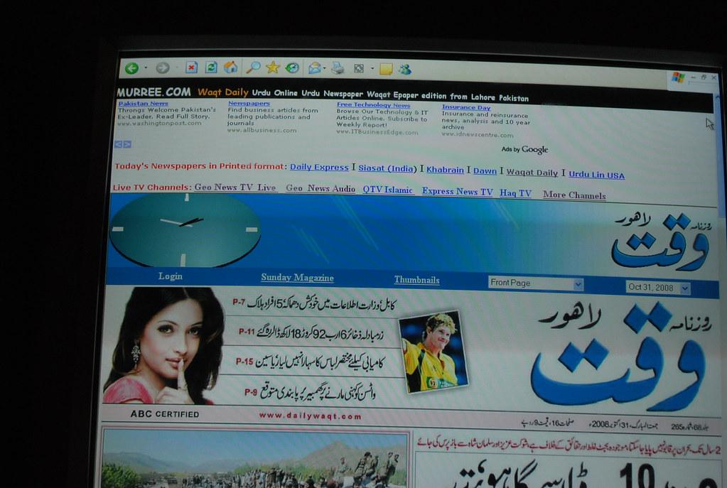 read waqt daily urdu newspaper free on murree com   2close2u